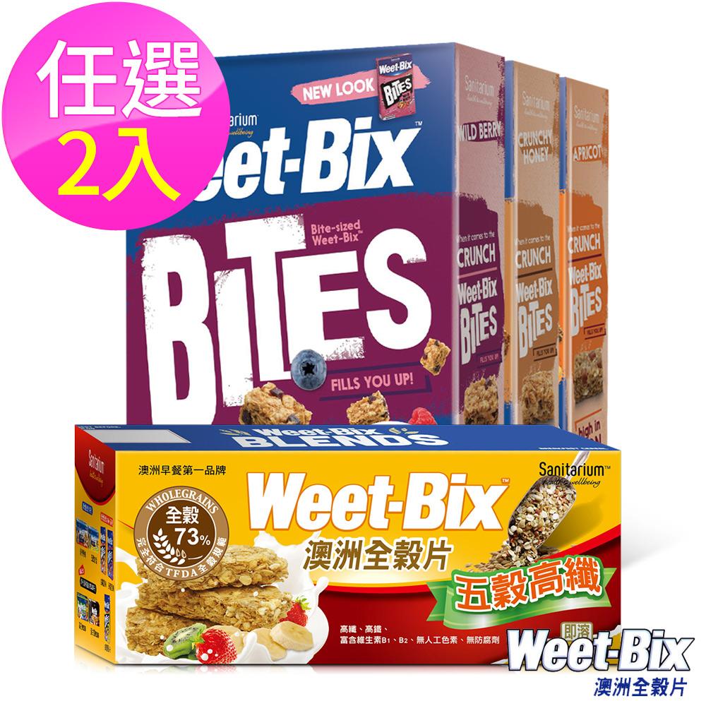 ~Weet~Bix~澳洲全穀片系列 2入^(MINI蜂蜜.杏桃.野莓.五穀綜合^)