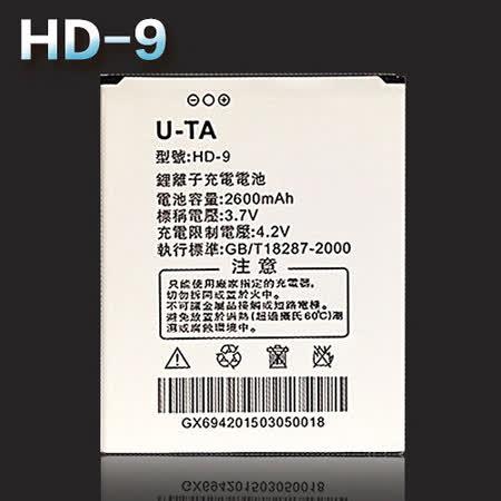 長江 UTA HD-9 原廠電池