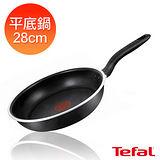 Tefal法國特福 精廚系列28cm不沾平底鍋