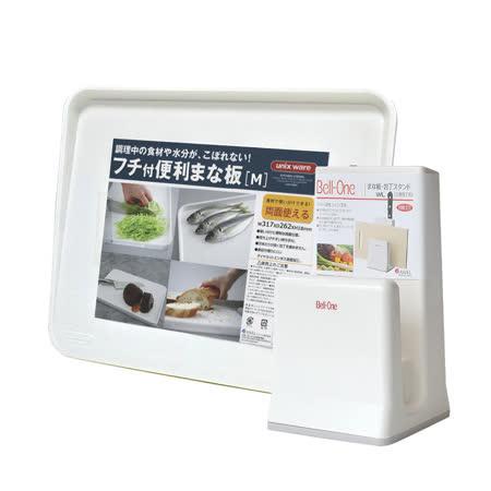 【日本製造ASVEL】奈米銀抗菌斜面砧板(M)+刀具砧板架