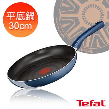 Tefal法國特福 3D超效能系列30CM不沾平底鍋