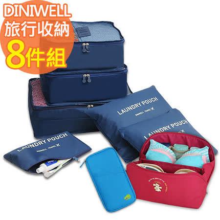 【韓版】DINIWELL旅行收納8件組(收納袋+貼身收納包+護照包)
