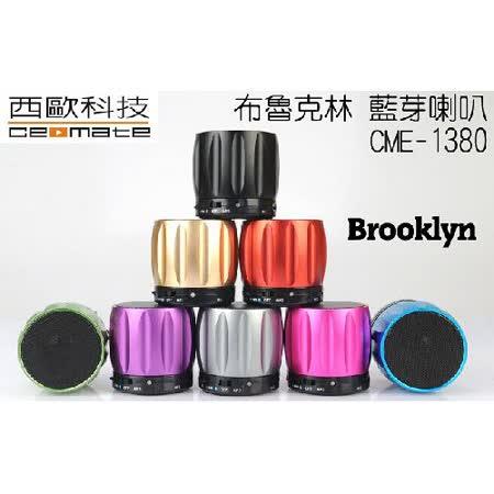 西歐科技CME-1380布魯克林 藍芽喇叭