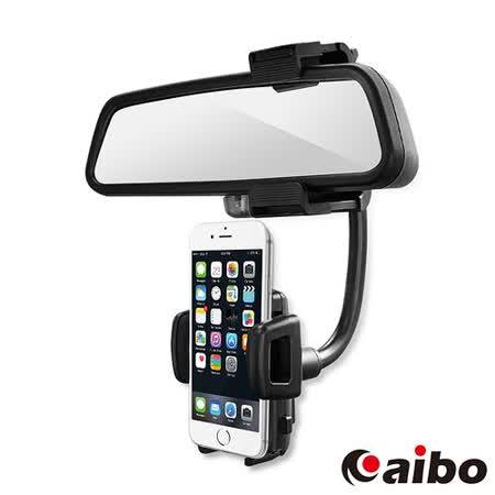 aibo GH5947 汽車後視鏡專用 多功能手機/導航車架