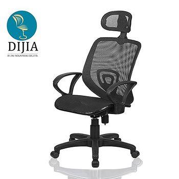 DIJIA 佐藤高背辦公椅/電腦椅 3色可選