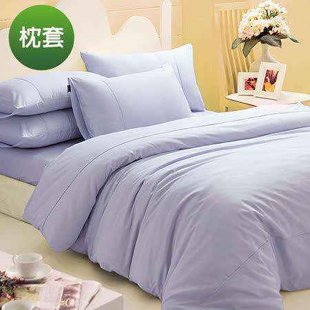 義大利La Belle《前衛素雅》信封枕套 2入-水藍