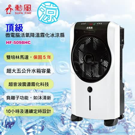 SUPA FINE 勳風 微電腦活氧降溫冰涼扇旗艦版 HF-5098HC