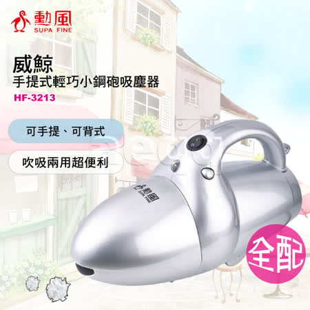 SUPA FINE 勳風 威鯨手提式輕巧小鋼砲吸塵器 (HF-3213) 全配