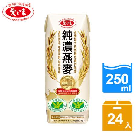 【愛之味】純濃燕麥保鮮包250ml(24入/箱)