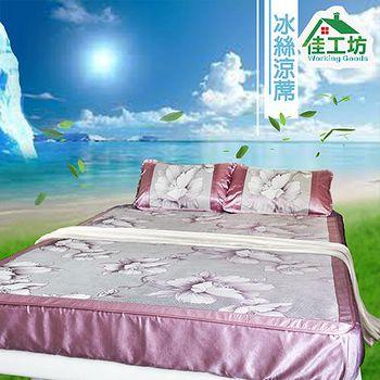 佳工坊 頂級冰絲涼蓆三件床包組 雙人加大180x198cm