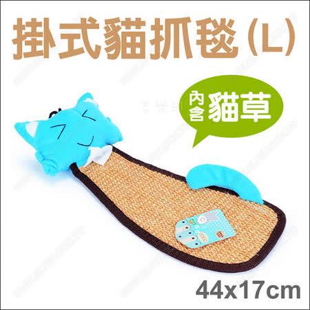 【勸敗】gohappy 線上快樂購PET STAR《可愛貓造形天然劍麻掛式貓抓毯-大》貓草貓玩具價格買 愛