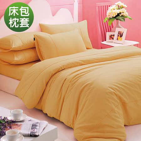 義大利La Belle《前衛素雅》雙人床包枕套組-金