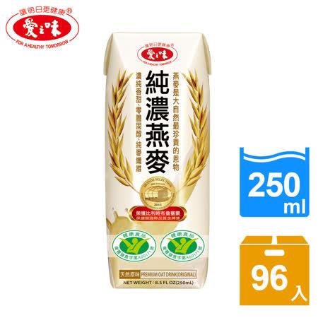 【愛之味】純濃燕麥保鮮包250ml*4箱(共96入)
