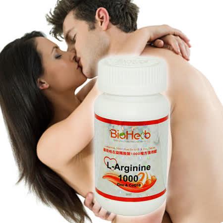【碧荷柏】左旋精胺酸1000複方強效錠(1.2克*30錠/瓶)1入安心體驗組