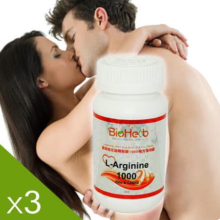 【碧荷柏】左旋精胺酸1000複方強效錠(1.2克*30錠/瓶)3入健康活力組