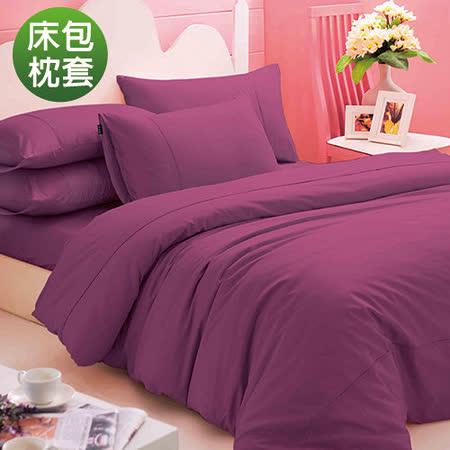 義大利La Belle《前衛素雅》雙人床包枕套組-深紫