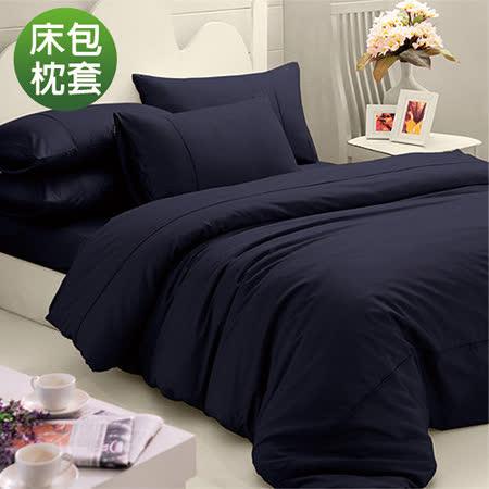 義大利La Belle《前衛素雅》雙人床包枕套組-深藍