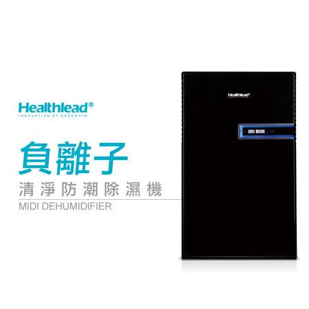 德國Healthlead負離子清淨防潮除濕機-610AK(全黑限定版)