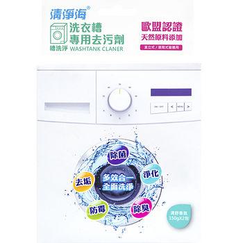 清淨海槽洗淨洗衣槽專用去污劑150g*2入