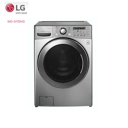 促銷★LG樂金  6 MotionDD蒸氣滾筒洗衣機 典雅銀/17公斤洗衣容量 (WD-S17DVD) 含基本安裝