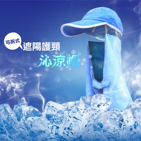 酷涼冰涼帽- 運動冰帽(二種顏色任選)