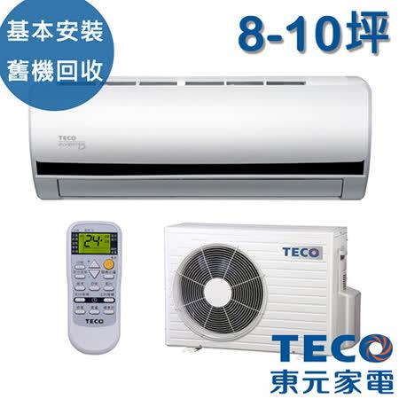 [TECO東元] 8-10坪 高能效一對一變頻分離式冷暖型冷氣(MS-BV50IH/MA-BV50IH)