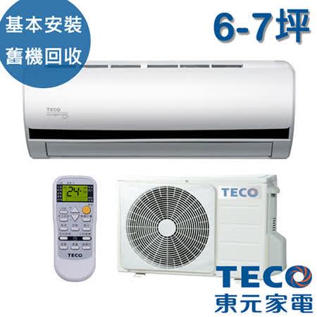[TECO東元] 6-7坪 高能效一對一變頻分離式冷暖型冷氣(MS-BV36IH/MA-BV36IH)