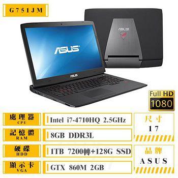 ASUS G751JM 17吋FHD I7-4710HQ GTX860 2GDDR5 強悍顯卡電玩機 送原廠清潔組