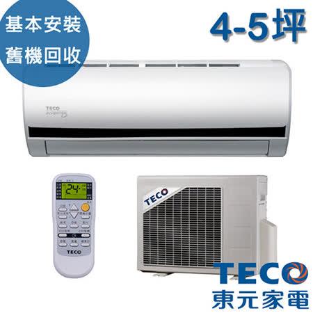 [TECO東元] 4-5坪 高能效一對一變頻分離式冷氣(MS-LV22IH/MA-LV22IH)