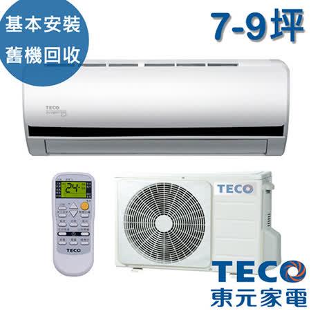 [TECO東元] 7-9坪 高能效一對一變頻分離式冷氣(MS-LV40IH/MA-LV40IH)