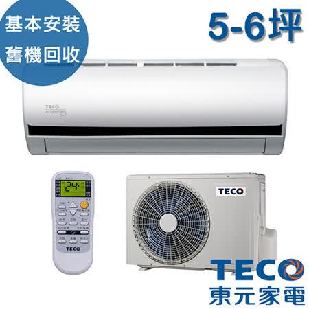 [TECO東元] 5-6坪 高能效一對一變頻分離式冷氣(MS-LV28IH/MA-LV28IH)