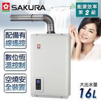 【櫻花牌】 16L數位平衡式強制排氣熱水器/SH-1680_LPG(桶裝瓦斯)
