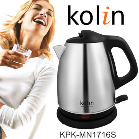 歌林1.7L不鏽鋼快煮壺(KPK-MNR1716S)