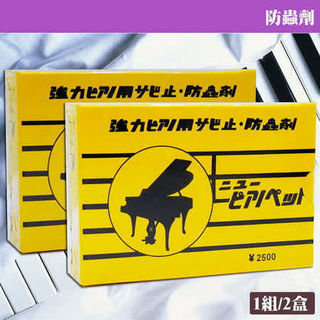 【美佳音樂】日本 鋼琴專用 強力防蟲劑/防蟲包-蜘蛛蟑螂剋星(1組2盒)