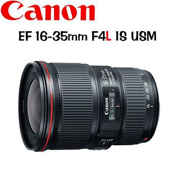 CANON EF 16-35mm F4L IS USM (平輸) -送強力吹球+拭淨筆+拭淨布+拭淨紙+清潔液
