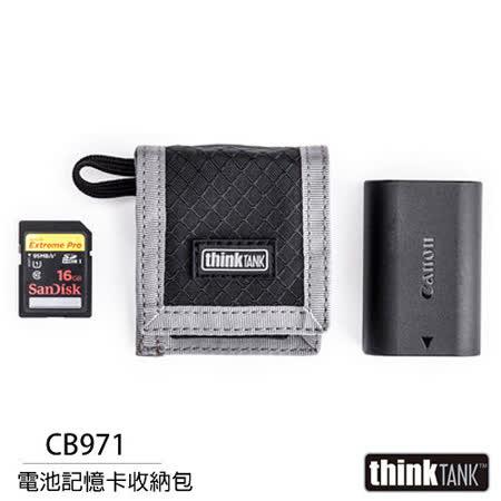 【結帳再折扣】thinkTank 創意坦克 CF/SD&Battery 電池及記憶卡收納包 CB971 (彩宣公司貨)