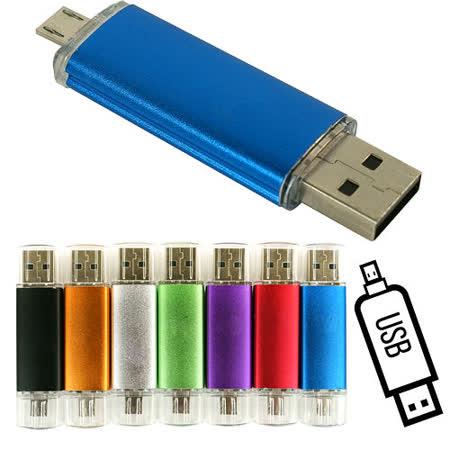 ☆手機與電腦兩用隨身碟!! 8G☆Micro USB & USB OTG 提升手機與平版電腦的容量