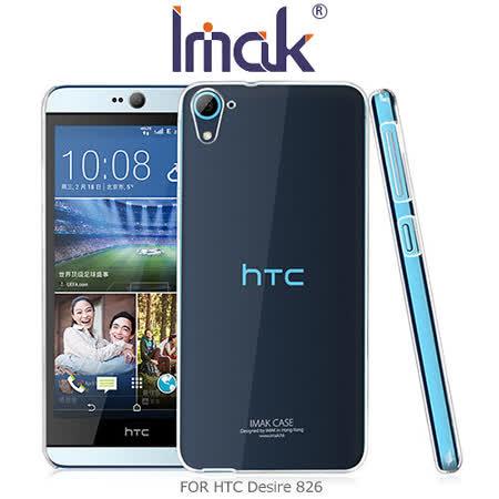 IMAK HTC Desire 826 羽翼II水晶保護殼