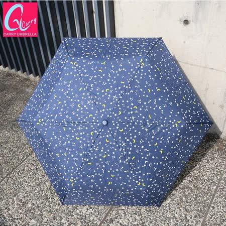 Carry 彎月下的狐狸 三折傘(藍)