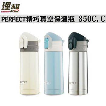 台灣理想PERFECT 精巧真空保溫瓶 -350ml
