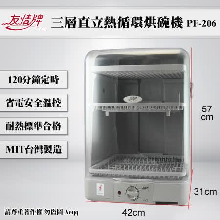 友情牌 直立式溫風熱循環烘碗機PF-206