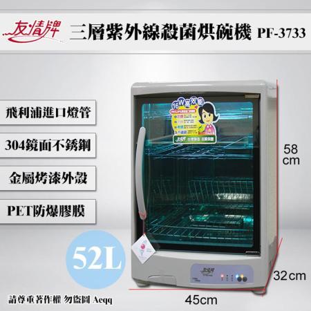 友情牌 三層紫外線殺菌烘碗機PF-627