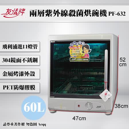 友情牌 兩層紫外線殺菌烘碗機PF-632