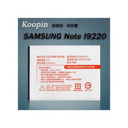 Koopin 三星 Samsung Galaxy Note i9220 / N7000 認證版高容量防爆鋰電池