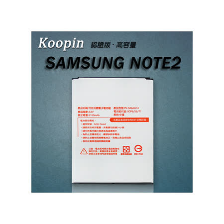 Koopin 三星 Samsung Galaxy NOTE2 / N7100 認證版高容量防爆鋰電池