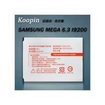 Koopin 三星 Samsung Galaxy MEGA 6.3 / i9200 認證版高容量防爆鋰電池