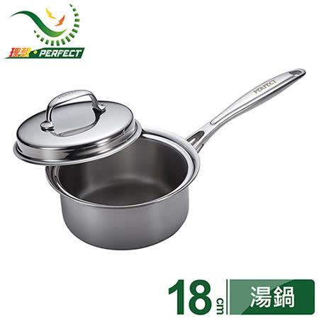 《PERFECT‧理想》義大利七層複合金湯鍋-18cm單把(附蓋)