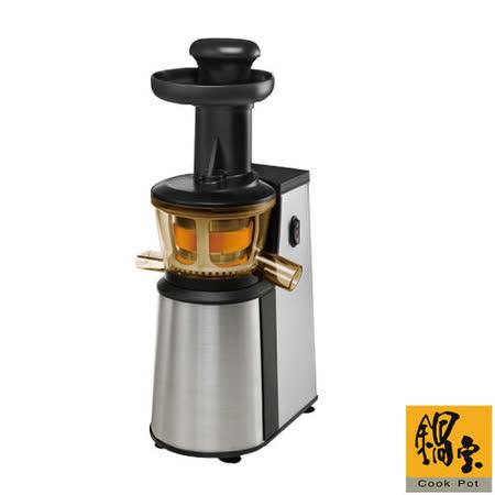 鍋寶養生慢磨機JP-888