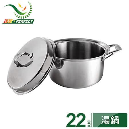 《PERFECT‧理想》義大利七層複合金湯鍋-22cm雙耳(附蓋)