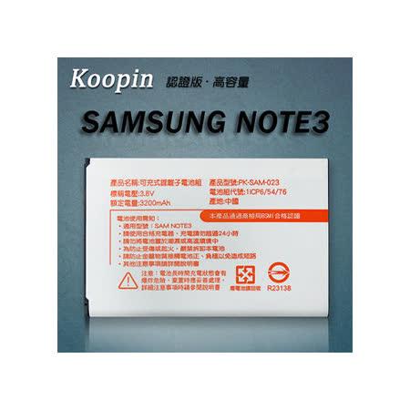Koopin 三星 Samsung Galaxy NOTE3 / N9000 認證版高容量防爆鋰電池
